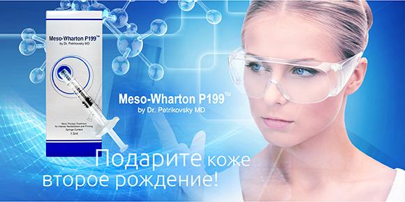meso-wharton